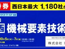 関西機械要素技術展に出展します。