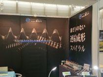 京都ビジネス交流フェア2020出展中